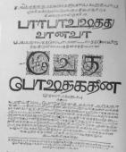 Page from the New Testament in Tamil, translated by Bartholomaeus Ziegenbalg.